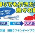 那覇発、久米島日帰り観光ツアーの決定版!!