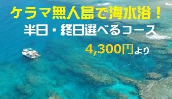 kerama-kaisuiyoku