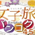twv_joshitabi-bkk01