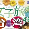 那覇空港発着  女子旅台湾