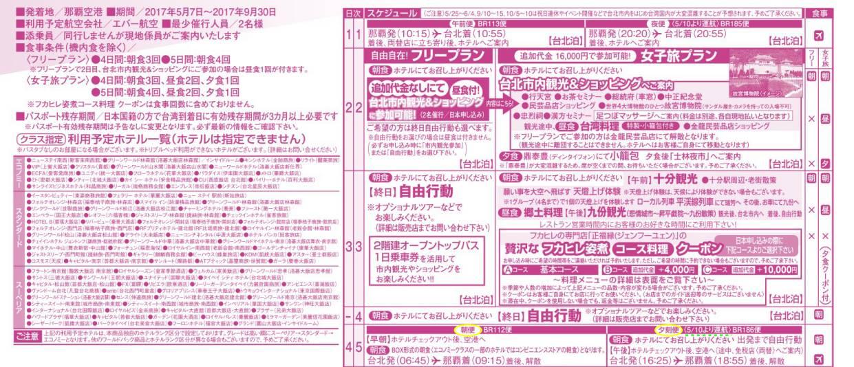 女子旅 台北 4・5日間 日程表