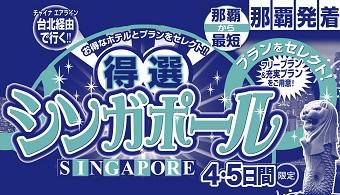 得選 シンガポールtwv_tokusen-singapore00