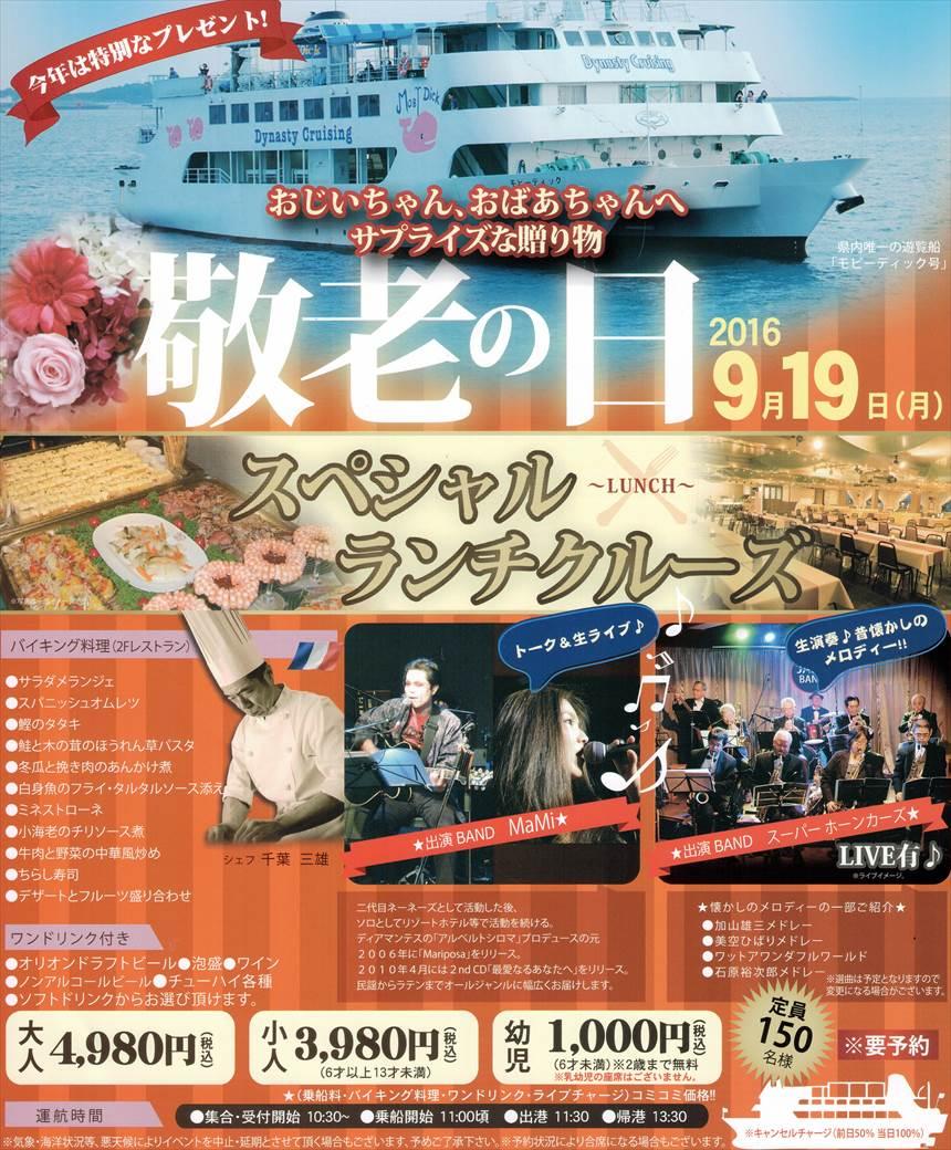 敬老の日 スペシャルランチクルーズ|2016年9/19(祝)限定westmarine-R16_0919
