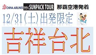 sunpack_yearend-tpe