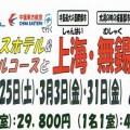 yutime_bargain-china17_02-03-00