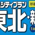 anacityplan_okatohoku