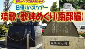 bus16_ryuka-nanbu