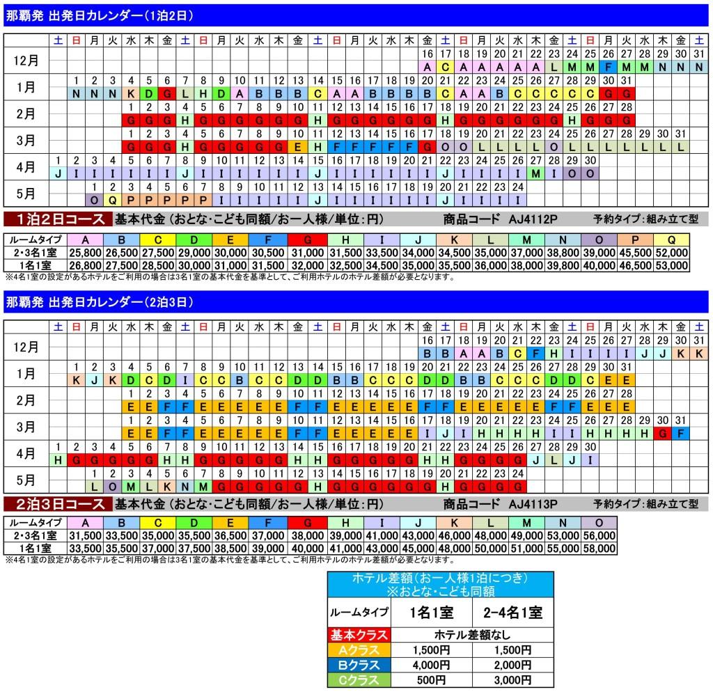 gogofuk16_12-05_04