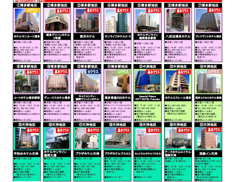 gogofuk17_04-07_01 GOGO福岡|那覇発 JAL(JTA) 福岡 格安ホテルパック 1泊〜2泊付