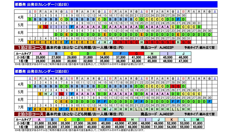 料金&出発日カレンダー