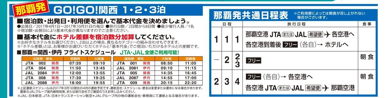 gogokansai17_04-10_04