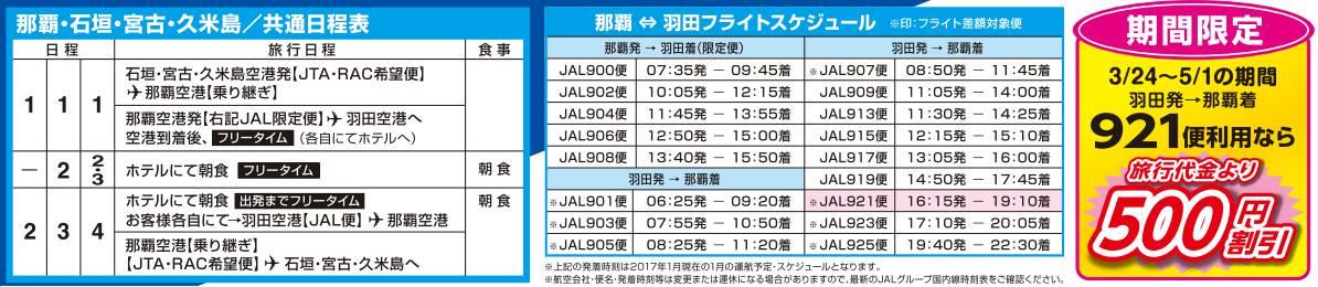 スケジュール&フライト GOGO東京|那覇発 JALで行く東京ホテルパック  1泊~2泊付
