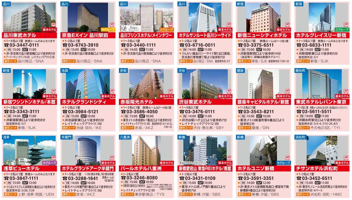 GOGO東京 ホテル一覧1