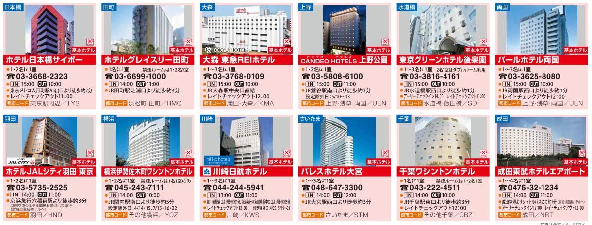 GOGO東京 ホテル一覧2