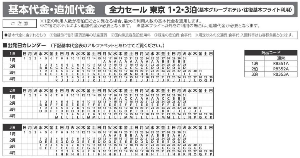 出発日料金カレンダー s00006096_01_01