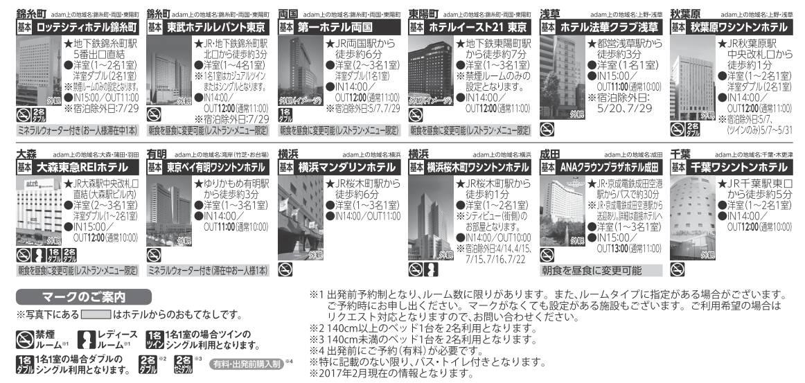 skh_zenryokusale-okatyo17_04-07_02