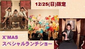 xmas-show2016