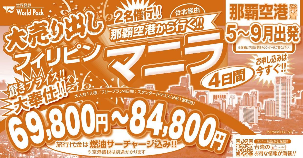 twv_bargain-mnl17_05-09_01