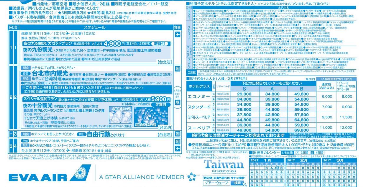 新春バーゲン台北  twv_bargain-tpe17_01-03_03