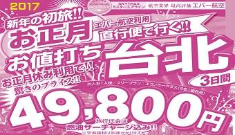 twv_bargain-tpe17_0101
