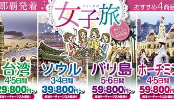 女子旅バナー沖縄