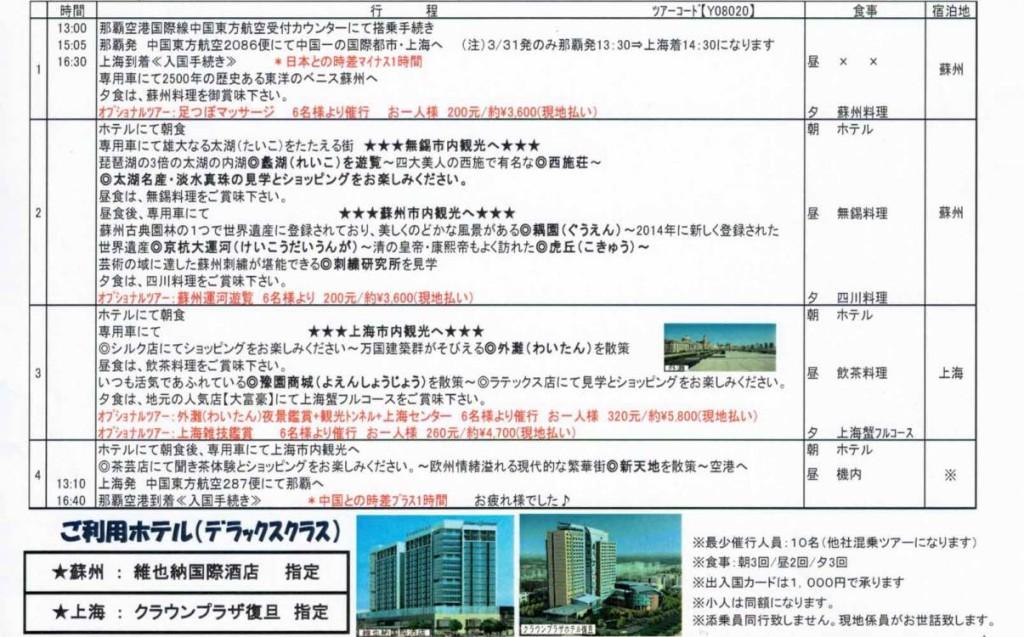 yutime_bargain-china17_02-03_01