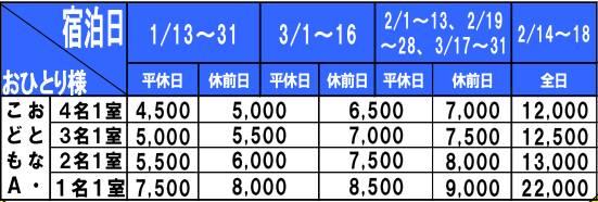 宿泊代金hotel_vessel-hotel17_0113-0331