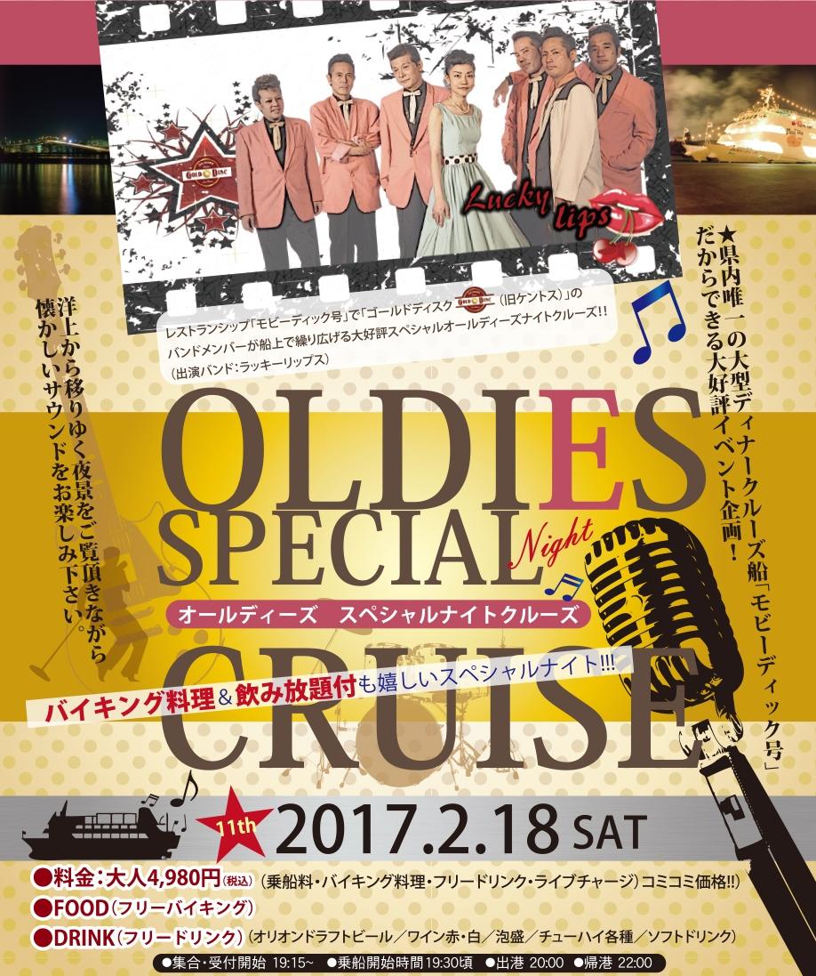 オールディーズスペシャルナイトクルーズ oldies_cruise170218