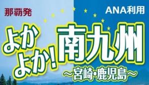 【特典付】|那覇発 よかよか南九州 2・3・4日間|鹿児島or宮崎スペシャル