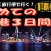 yutime_hajimete-hkg
