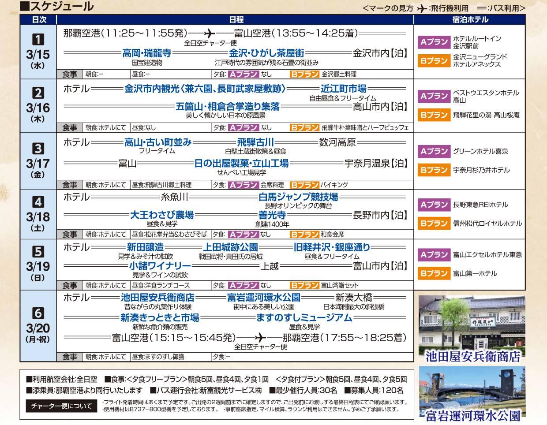 【チャーター便】3/15出発。早春の北陸・飛騨・信州めぐり_web_03