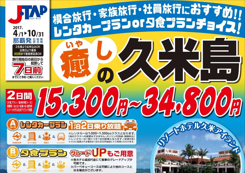 iyashikumejima17_04-10_01