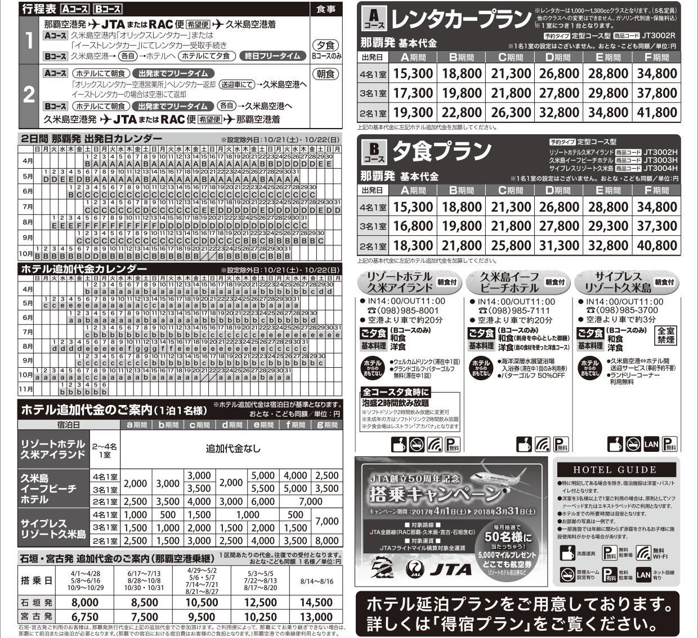 iyashikumejima17_04-10_03