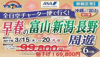 newjapan-toyama17_0315R