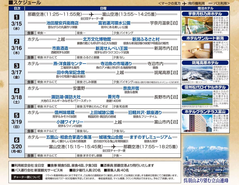 【チャーター便】3/15出発。早春の富山・新潟・長野 周遊_web_03