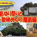 bus17_kahimeguri-iejima