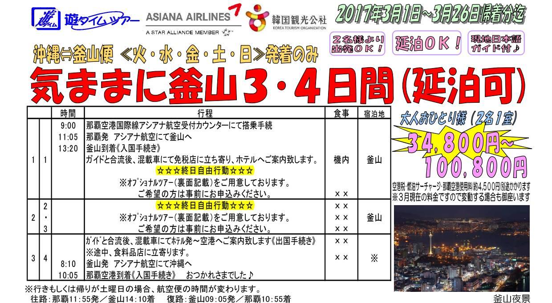 【フリープラン】気ままに釜山(プサン)3・4日間  那覇発 韓国ツアー