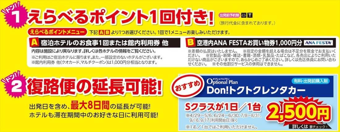 今だけドン!沖縄|福岡発 オススメのポイント!