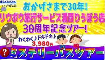 bus_uranishi30th