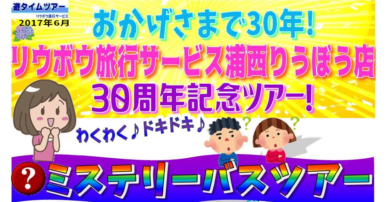 bus_uranishi30th01