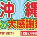 jal-kanshasai-natsu-fukoka