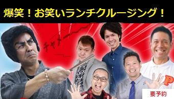 owarai-cruise17_06-04-00
