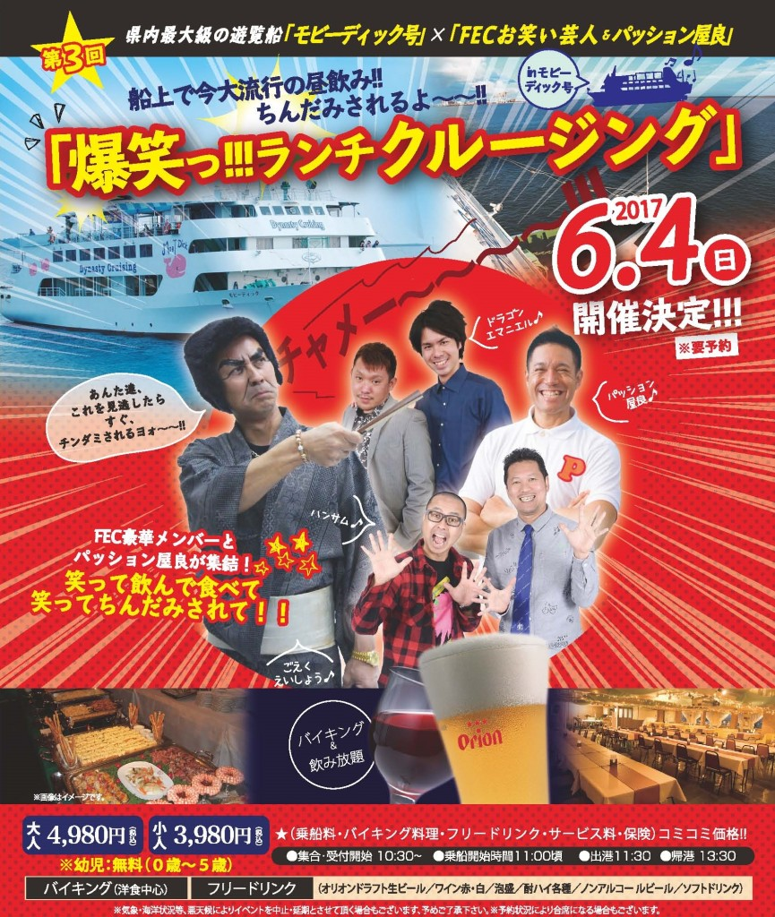 爆笑!ランチクルージング FECお笑い芸人&パッション屋良 2017年6/4(日)