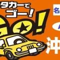 rentacar_go-ngooka