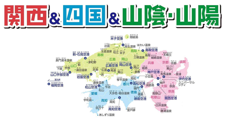 関西&四国&山陰・山陽 簡易マップ