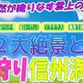 yutime-shinshu17_07-08